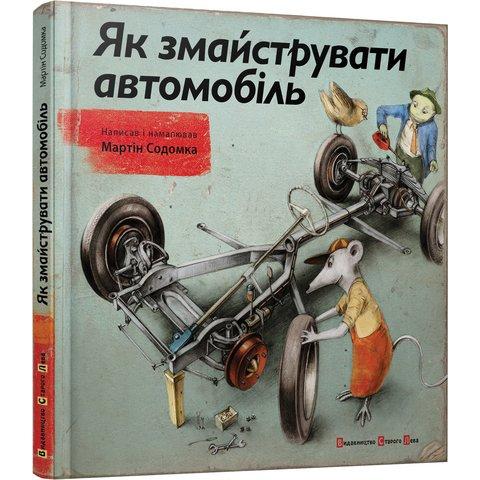 Книга Як змайструвати автомобіль - Содомка Мартин